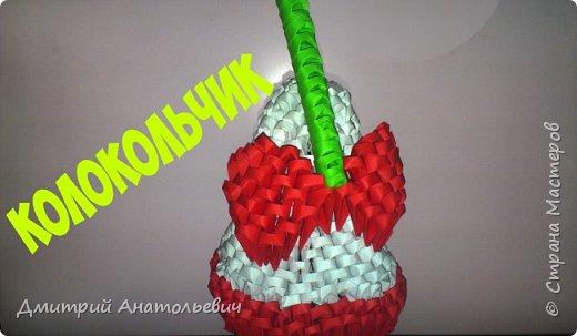 Модульное оригами Колокольчик