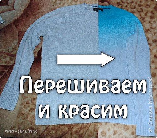 Перешиваем и красим свитер омбре