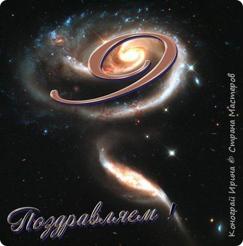 Поздравляю любимую Страну Мастеров с 9-летием!!!  Когда я увидела фотографию Галактической Розы, то подумала, что Страна Мастеров - это тоже Галактика.  В ней есть и Звёзды - Гиганты, и целые Созвездия. И каждый день появляются маленькие новые Звездочки.  Желаю Стране Мастеров роста, процветания и много новых и талантливых Звёзд!!!