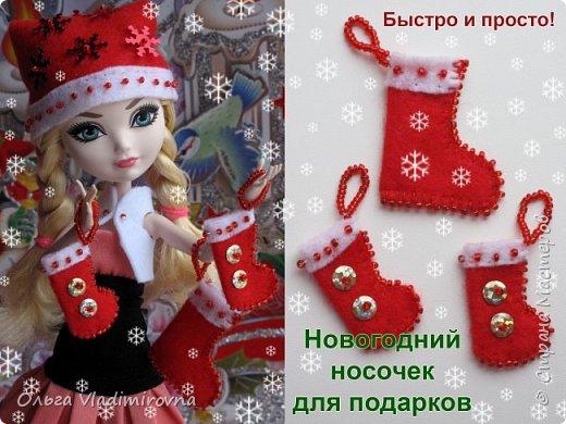 Самое время подумать о новогодних поделках для себя и для кукол. А что самое главное на праздник? Конечно же подарки! Для начала, мы сделаем миниатюрный носочек для подарков кукле, точно так же можно сделать новогодний носочек любого размера.