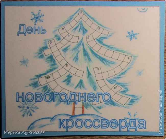 Добрый день! Потихоньку готовлюсь к ожиданию Нового года( мы ожидаем Новый год по специальному календарю весь декабрь месяц с разными заданиями, забавами и поделочками http://stranamasterov.ru/node/980574 ). Карточки для этого календаря уже смастерила http://stranamasterov.ru/node/1053512 . Среди этих карточек есть ДЕНЬ НОВОГОДНЕГО КРОССВОРДА. Вот к этому дню вчера подготавливалась.... Бродила на просторах интернета, искала интересные новогодние(или зимние ) кроссворды .Нагло захомячивала найденный клад, что-то видоизменяла, что-то переделывала,что-то оставляла как есть... фото 1