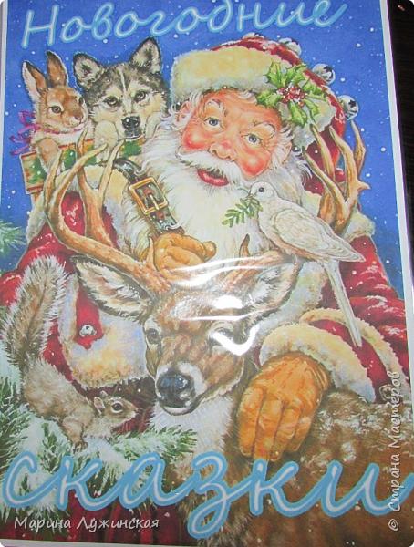 """Всем привет! Я уже рассказывала, что начала подготовку к нашему декабрьскому ожиданию Нового Года, сделала карточки для адвент календаря  http://stranamasterov.ru/node/1053512 , нашла новогодние кроссворды детишкам http://stranamasterov.ru/node/1056488 , сделала для ребятишек несколько новогодних настольных игр http://stranamasterov.ru/node/1056671 . Сегодня хочу поделиться со всеми новогодними сказками... Найдены они были мной на просторах интернета, в предновогодних выпусках разных детских журналов, типа """"Мурзилки"""", """"Простоквашино"""", """"Читайка"""", """"Шишкин лес""""...  Найденный клад я немножко изменяла, где убирала номера страниц журнала, где увеличивала размер страничек и т.п.  фото 1"""