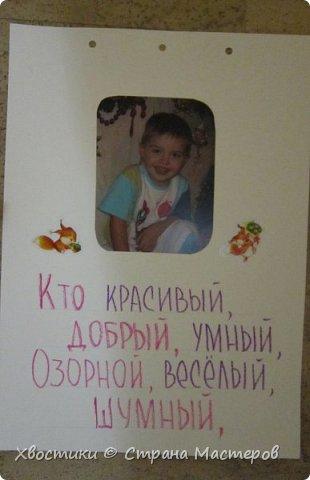 Обнаружила в семейном архиве газету, которую делала на день рождения сыну, когда ему исполнялось 3 года. Делюсь, может пригодится кому. Только очередность листов могу и перепутать... фото 3