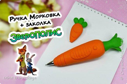 """В этом мастер классе я покажу как сделать ручку и заколку морковки по мотивам мультфильма """" Зверополис"""". Приятного просмотра! фото 1"""