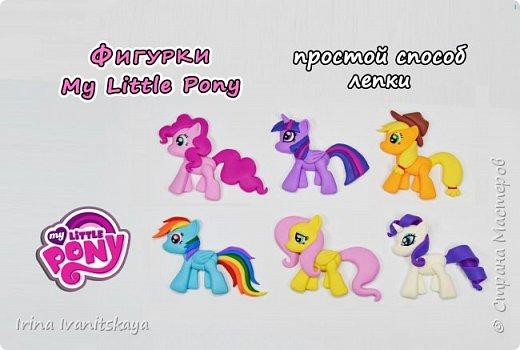 В этом видео я покажу, как лепить фигурки пони по мотивам мультфильма «Мои маленькие пони», простой способ. Такие фигурки хорошо подойдут для декора ложек, чашек и т.д.  Всем приятного просмотра! фото 1
