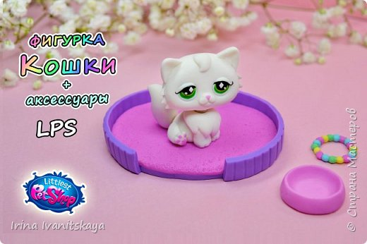 В этом мастер классе я покажу как сделать фигурку котика из полимерной глины с подвижной головой своими руками по мотивам Литл пет шоп (Зоомагазин), Littlest Pet Shop (LPS). Приятного вам просмотра! фото 1