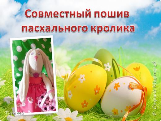 """ИГРА-ОБМЕН """" Совместный пошив пасхального кролика""""ЗАКРЫТА!"""