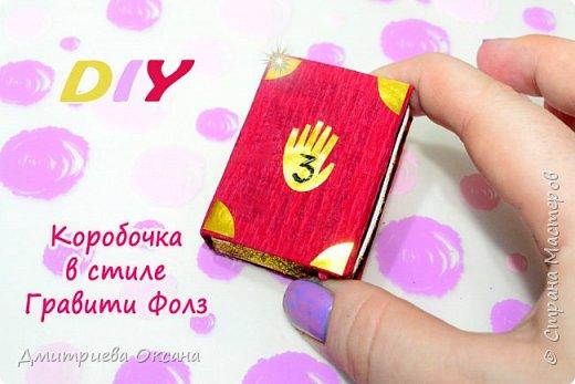 Привет, друзья! Сегодня мы с Вами будем делать своими руками коробочку в стиле Гравити Фолз. В эту маленькую коробочку можно положить небольшие сюрпризы своим друзьям и родным. Сделать эту коробочку очень легко и просто. Всем удачи в творчестве!!! Приятного просмотра!!! Материалы для чехлов: - коробок от спичек, - цветная или гофрированная бумага, - акриловые краски, - резинка, - клей, - ножницы, - блестки.
