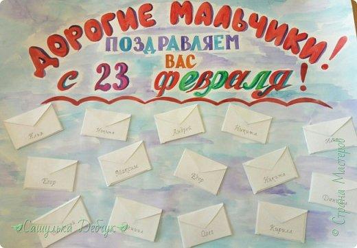 Недавно был праздник 23 февраля!!! И мы сделали подарок. Этот плакат я делала не одна, а со своей подругой Машей. Маша делала конвертики,а я рисовала.В каждом конверте спрятано качество на первую букву имени.