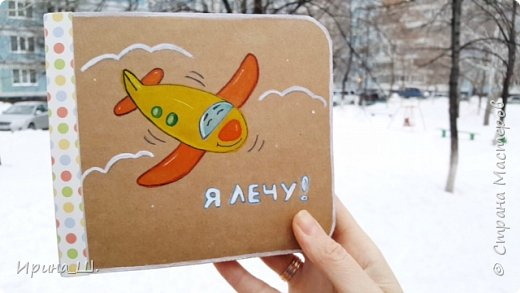 Книжка-малышка про самолетик. Своими руками вместе с 2-х летним ребенком.