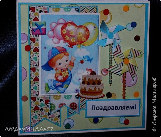 Здравствуйте всем!!!Попросили сделать открытку годовалому мальчику на день рождения,а тут ещё внуку 10 лет,Вот сложилось,мне открытки нравятся,а как вам? фото 2