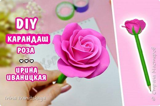 В этом уроке я покажу как можно интересно украсить карандаш в виде розы. Приятного просмотра!