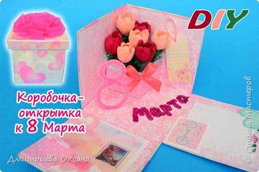 Привет, друзья! Сегодня мы делаем своими руками оригинальный подарок - красивую коробочку-открытку, она отлично подойдет в качестве подарка на 8 Марта нашим мамам и бабушкам. Предлагаю вариант красивого оформления подарка к празднику. Всем приятного просмотра!!!  Смотрите видео, ставьте ЛАЙКИ и творите вместе со мной!!! Всем творческих успехов и удачи!!! До встречи в новых видео!!!   Материалы для изготовления коробочки: - картон, - упаковочная или цветная бумага, - клей, - ножницы, - гофрированная бумага, - синельная проволока - бумага для скрапбукинга,  - малярный скотч.  Ссылки на шаблон коробочки: Нижняя часть коробочки https://yadi.sk/i/f0Qwl9gSyqQ3V Крышка коробочки https://yadi.sk/i/tJDs3z1kyqQBy