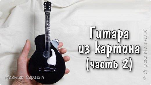 Гитара из картона своими руками (часть 2)