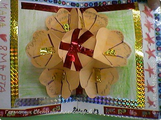 Сегодня приготовили открытки любимым мамочкам к 8 Марта Ребята выполняли свои поделки  с усердием и любовью!Старались украсить поинтереснее, поярче .Поработали от души и вот результат !!! Лицевая сторона . фото 6