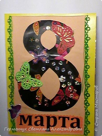 Сегодня приготовили открытки любимым мамочкам к 8 Марта Ребята выполняли свои поделки  с усердием и любовью!Старались украсить поинтереснее, поярче .Поработали от души и вот результат !!! Лицевая сторона . фото 10