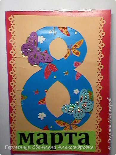 Сегодня приготовили открытки любимым мамочкам к 8 Марта Ребята выполняли свои поделки  с усердием и любовью!Старались украсить поинтереснее, поярче .Поработали от души и вот результат !!! Лицевая сторона . фото 13