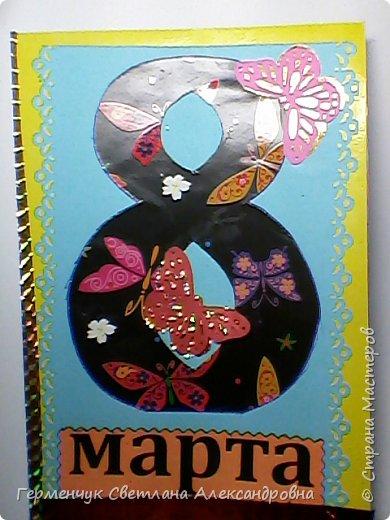 Сегодня приготовили открытки любимым мамочкам к 8 Марта Ребята выполняли свои поделки  с усердием и любовью!Старались украсить поинтереснее, поярче .Поработали от души и вот результат !!! Лицевая сторона . фото 16