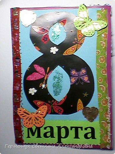 Сегодня приготовили открытки любимым мамочкам к 8 Марта Ребята выполняли свои поделки  с усердием и любовью!Старались украсить поинтереснее, поярче .Поработали от души и вот результат !!! Лицевая сторона . фото 19
