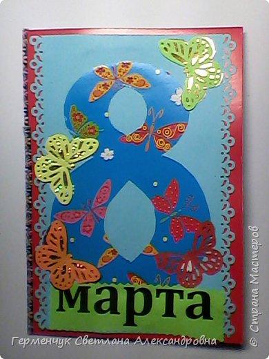 Сегодня приготовили открытки любимым мамочкам к 8 Марта Ребята выполняли свои поделки  с усердием и любовью!Старались украсить поинтереснее, поярче .Поработали от души и вот результат !!! Лицевая сторона . фото 22