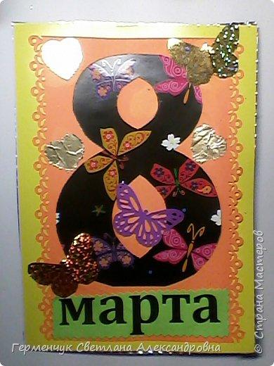 Сегодня приготовили открытки любимым мамочкам к 8 Марта Ребята выполняли свои поделки  с усердием и любовью!Старались украсить поинтереснее, поярче .Поработали от души и вот результат !!! Лицевая сторона . фото 25