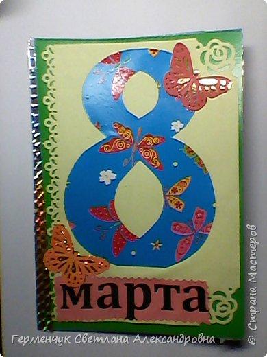 Сегодня приготовили открытки любимым мамочкам к 8 Марта Ребята выполняли свои поделки  с усердием и любовью!Старались украсить поинтереснее, поярче .Поработали от души и вот результат !!! Лицевая сторона . фото 34