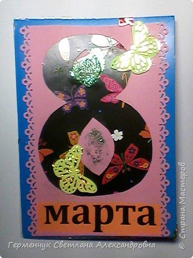 Сегодня приготовили открытки любимым мамочкам к 8 Марта Ребята выполняли свои поделки  с усердием и любовью!Старались украсить поинтереснее, поярче .Поработали от души и вот результат !!! Лицевая сторона . фото 40