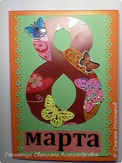 Сегодня приготовили открытки любимым мамочкам к 8 Марта Ребята выполняли свои поделки  с усердием и любовью!Старались украсить поинтереснее, поярче .Поработали от души и вот результат !!! Лицевая сторона . фото 43