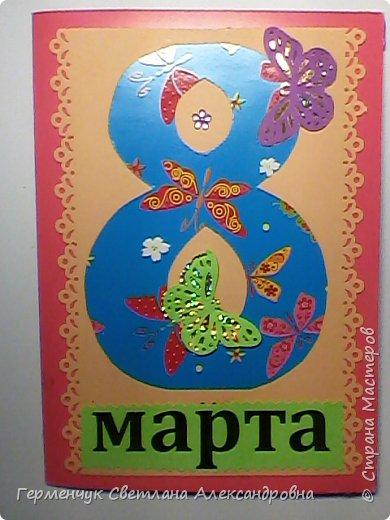 Сегодня приготовили открытки любимым мамочкам к 8 Марта Ребята выполняли свои поделки  с усердием и любовью!Старались украсить поинтереснее, поярче .Поработали от души и вот результат !!! Лицевая сторона . фото 46