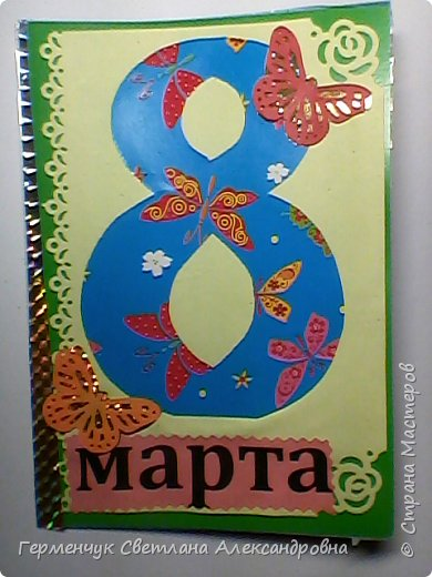 Сегодня приготовили открытки любимым мамочкам к 8 Марта Ребята выполняли свои поделки  с усердием и любовью!Старались украсить поинтереснее, поярче .Поработали от души и вот результат !!! Лицевая сторона . фото 1