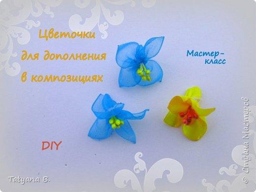 Цветочки для дополнения в композиции. Канзаши /МК/Hand мade/DIY/ Kanzashi