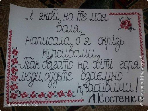 пришла в голову идейка вышить по ватману украинский орнамент))) фото 1