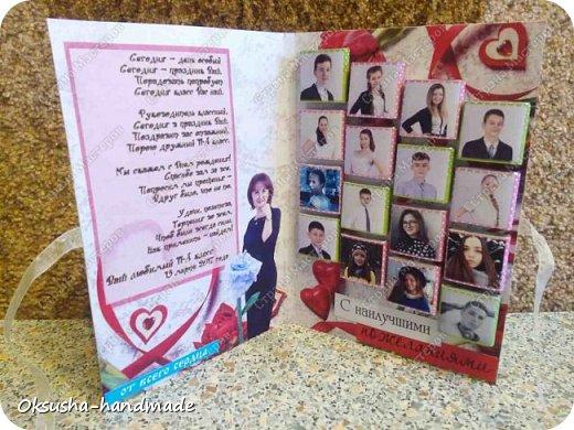 Открытка для учительницы на день рождения фото 3