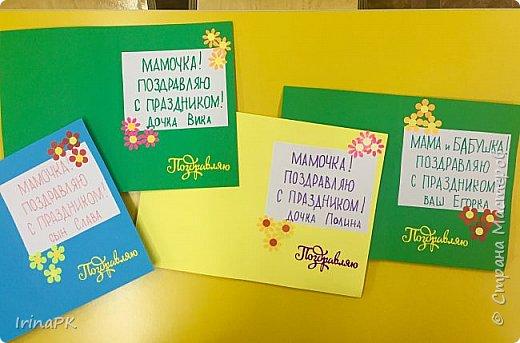 Вот такие открытки делали мамам на 8 Марта. фото 5