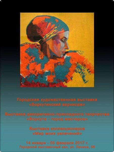 """Здравствуйте, дорогие друзья! В середине января в нашем выставочном зале открылись сразу четыре выставки, одна из которых была посвящена моим ёжикам (http://stranamasterov.ru/node/1079533), вторая - куклам советского периода (http://stranamasterov.ru/node/1079971), на третью выставку - """"Воркутинский вернисаж"""" я вас приглашаю прямо сейчас, а четвёртую оставлю на """"десерт"""" - это будет выставка ажурных яиц Людмилы Клёус. Так что самое интересное ещё впереди, а пока давайте полюбуемся работами наших воркутинских художников. фото 1"""