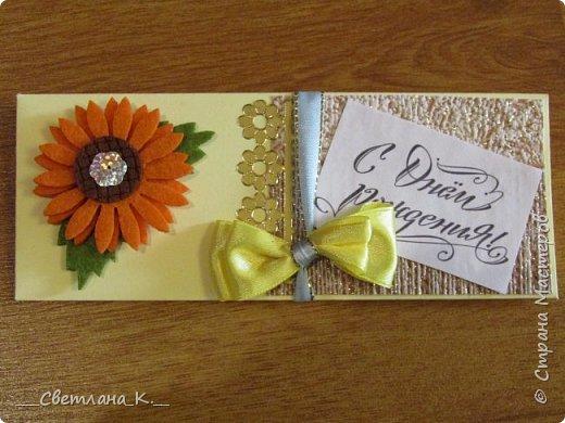 """Открытка- конверт """"С Днём рождения"""""""