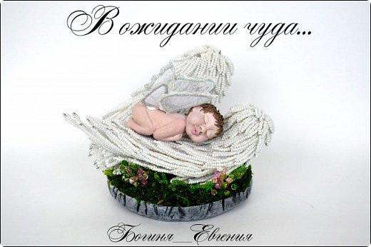 """Авторская работа """"В ожидании чуда...""""  Этот крохотный малыш еще сладко спит на крыльях ангела. Он спит и ждет своей очереди, когда за ним прилетит аист, который отнесет его к своим родителям...  фото 2"""
