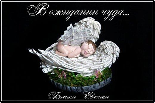 """Авторская работа """"В ожидании чуда...""""  Этот крохотный малыш еще сладко спит на крыльях ангела. Он спит и ждет своей очереди, когда за ним прилетит аист, который отнесет его к своим родителям...  фото 1"""