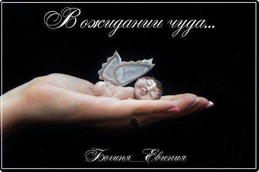 """Авторская работа """"В ожидании чуда...""""  Этот крохотный малыш еще сладко спит на крыльях ангела. Он спит и ждет своей очереди, когда за ним прилетит аист, который отнесет его к своим родителям...  фото 3"""