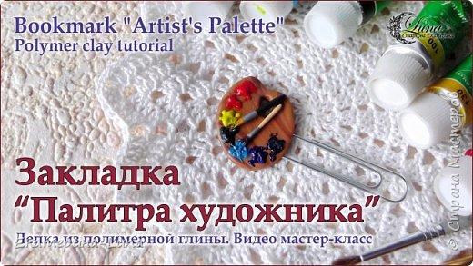 """Закладка-скрепка """"Палитра"""" из полимерной глины / Pookmark of polymer clay"""
