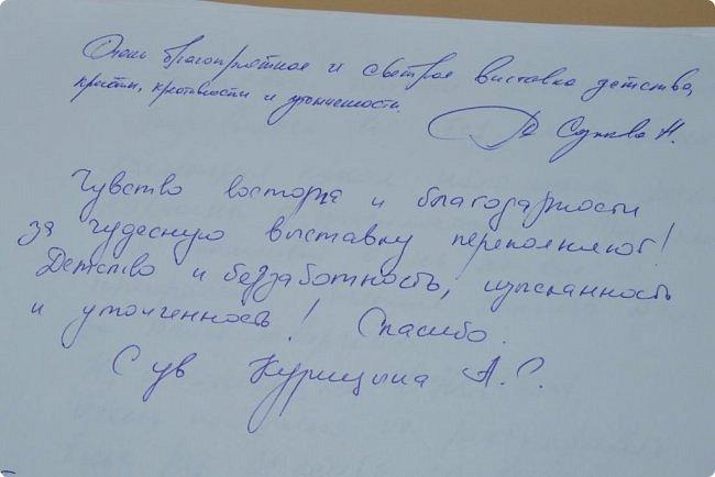 """Всем привет! Я уже неоднократно писала, что в январе текущего года в нашем городском выставочном зале прошли одновременно сразу четыре выставки , про три я уже рассказала - https://stranamasterov.ru/node/1079533, https://stranamasterov.ru/node/1079971, https://stranamasterov.ru/node/1085752, а сегодня пришло время """"десерта"""" - на """"сладенькое"""" у меня персональная выставка Людмилы Клёус (кто не знает, в """"Стране мастеров"""" её зовут Львовна))))) Пожалуй, я буду кратка, так как о своей выставке Людмила уже рассказала в своём блоге (https://stranamasterov.ru/node/1080681). Если вы готовы к просмотру, тогда поехали))))) P.S. Для заставки позаимствовала фото у самой Людмилы (https://stranamasterov.ru/node/876090#photo6)) фото 35"""