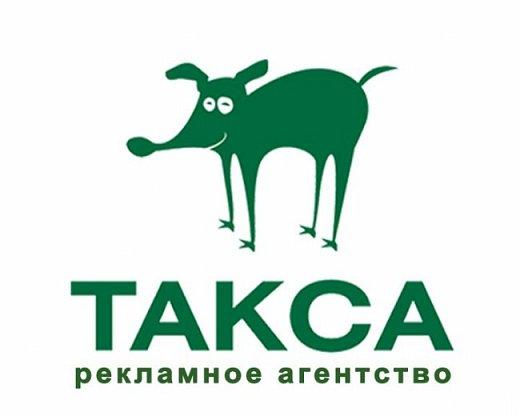 """Рекламному агентству """"Такса"""" посвящается"""
