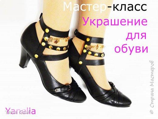 Украшение из кожи для обуви своими руками. Мастер-класс.