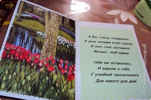 Всех Мастериц с прошедшим, прекрасным праздником 8 марта! Такие вот открыточки создались у меня в прошлом году к этому празднику. Шаблон 8 взят в интернете, все открытки у меня 14*20 см. А дальше ввход пошло воображение фото 2