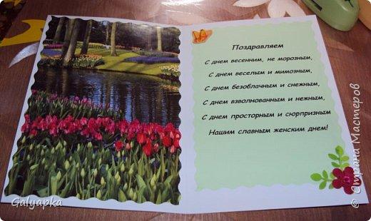 Всех Мастериц с прошедшим, прекрасным праздником 8 марта! Такие вот открыточки создались у меня в прошлом году к этому празднику. Шаблон 8 взят в интернете, все открытки у меня 14*20 см. А дальше ввход пошло воображение фото 3