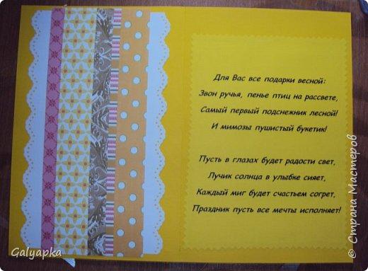 Всех Мастериц с прошедшим, прекрасным праздником 8 марта! Такие вот открыточки создались у меня в прошлом году к этому празднику. Шаблон 8 взят в интернете, все открытки у меня 14*20 см. А дальше ввход пошло воображение фото 12