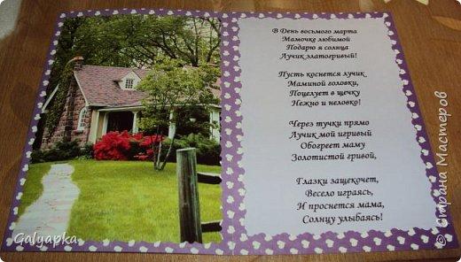 Всех Мастериц с прошедшим, прекрасным праздником 8 марта! Такие вот открыточки создались у меня в прошлом году к этому празднику. Шаблон 8 взят в интернете, все открытки у меня 14*20 см. А дальше ввход пошло воображение фото 16