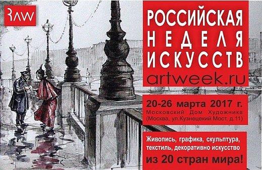 21 марта 2017 года состоялось открытие международной выставки-конкурса Russian Art Week в Московском Доме Художника на Кузнецком мосту! фото 1