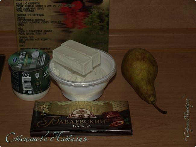 Это десерт, от которого у моего мужа вчера отпал дар речи))) фото 2