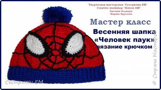 """МК весенняя шапка """"Человек паук"""" (вязание крючком)"""